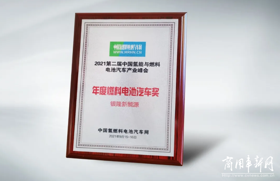 """银隆氢燃料电池客车荣获""""年度燃料电池汽车奖"""""""