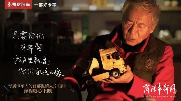 """东风柳汽乘龙荣获金比特""""短视频营销标杆案例大奖"""""""