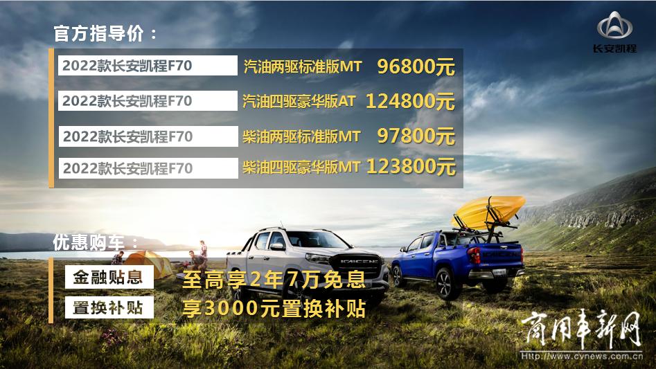 9.68万元起售!2022款长安凯程F70焕新上市