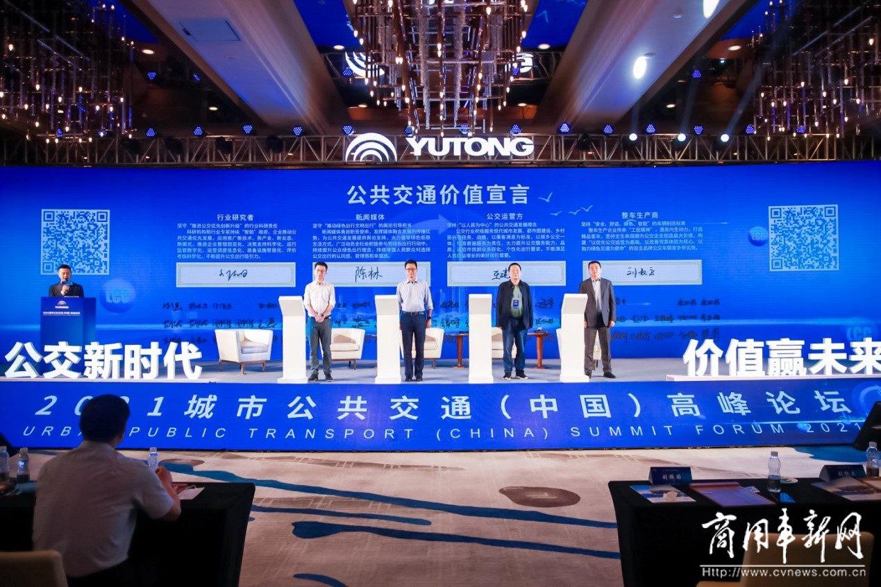 我国公交行业首个《公共交通价值宣言》在郑州发布