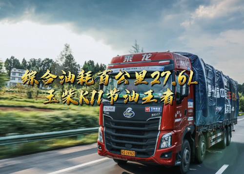 百公里综合油耗仅27.6L!车货总重31吨!玉柴K11节油王者,赛场见真章!