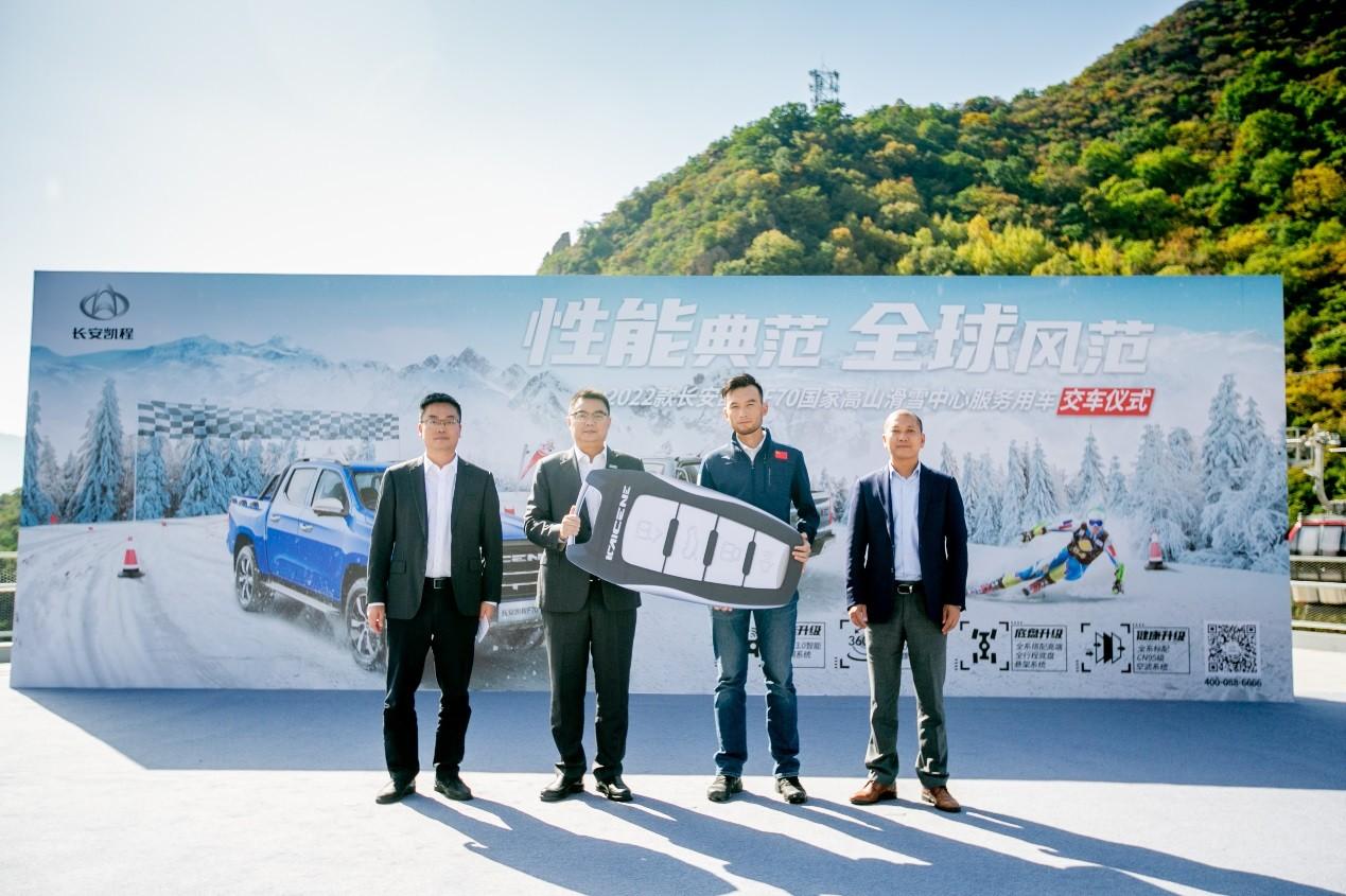 """迎风历""""雪""""万里鹏""""程""""——2022款长安凯程F70成功交付国家高山滑雪中心"""