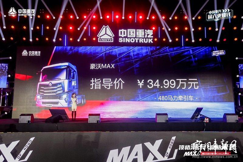 顶格潮卡豪酷来袭,潮酷卡车嘉年华暨HOWO MAX上市发布会火热开趴