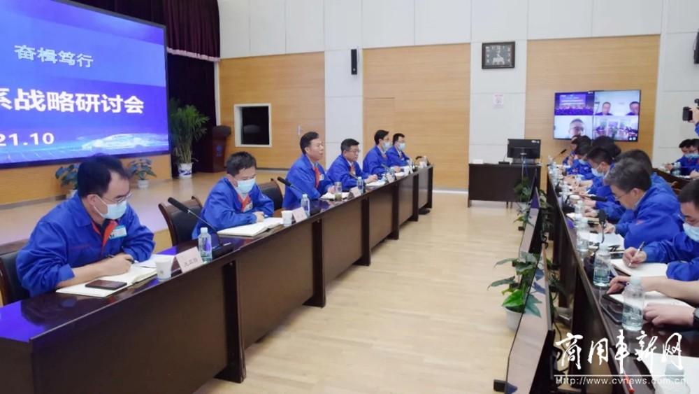 法士特召开营销体系战略研讨会
