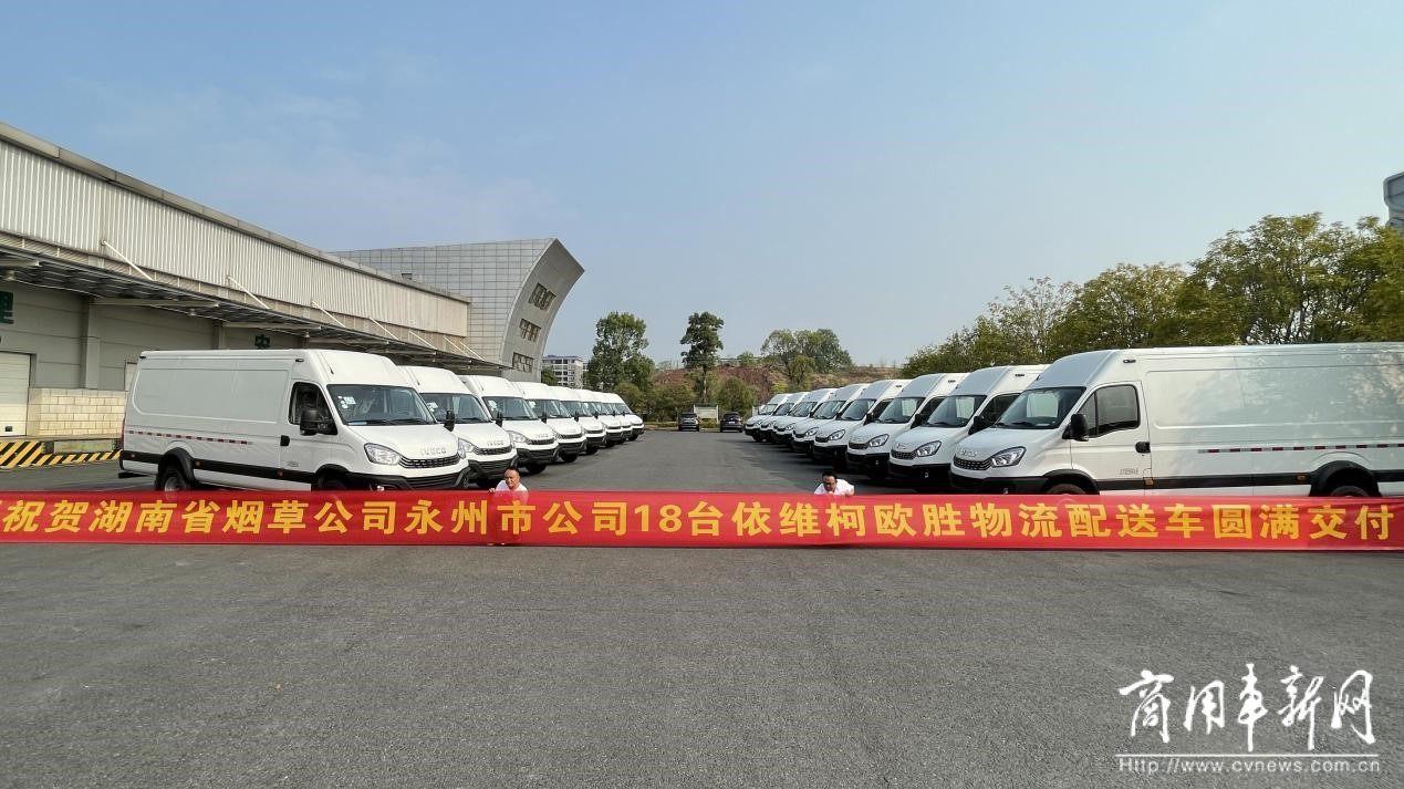 依维柯欧胜2021款批量交付,为湖南省烟草运输行业助力