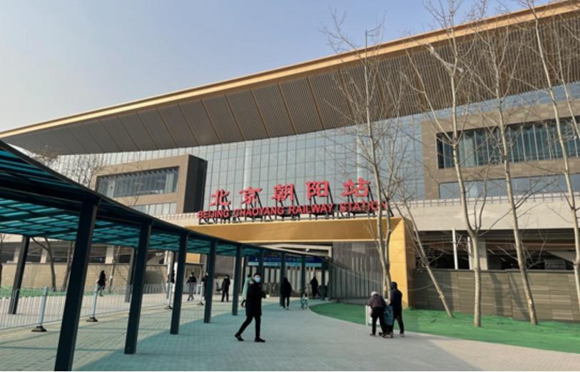 北京朝阳站交通枢纽全面开工 高铁、地铁、公交可集中换乘