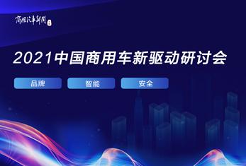 2021中国商用车新驱动研讨会